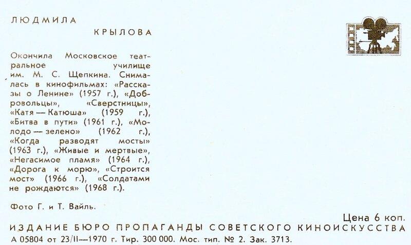 Людмила Крылова. 0003.jpg