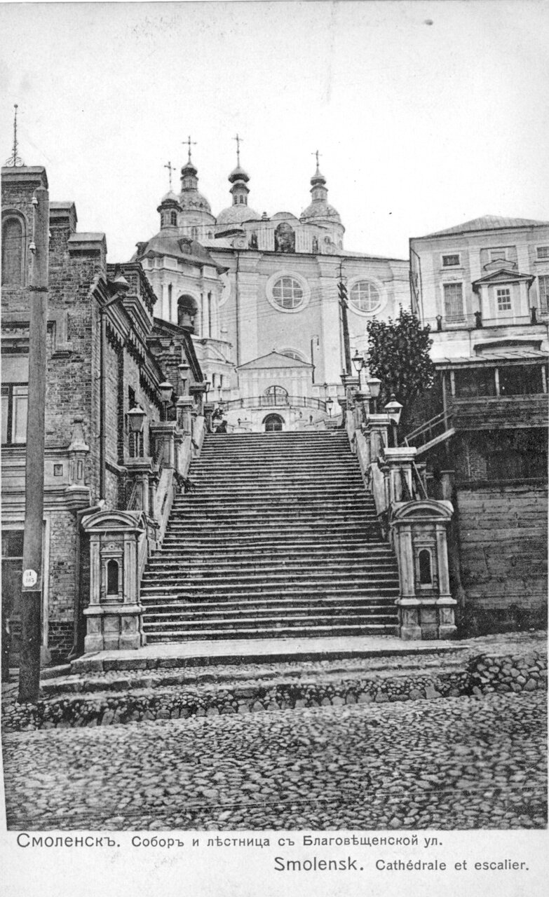 Собор и лестница