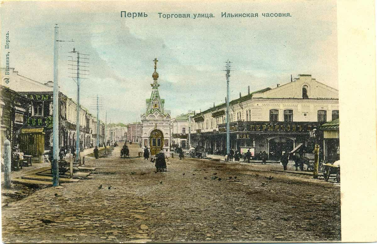 Торговая улица. Ильинская часовня