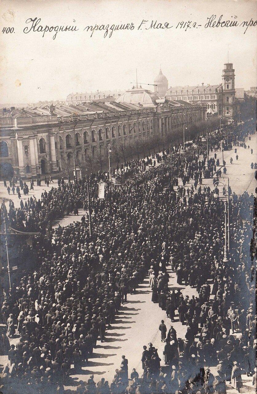 1917. 1 мая.  Народный праздник на Невском