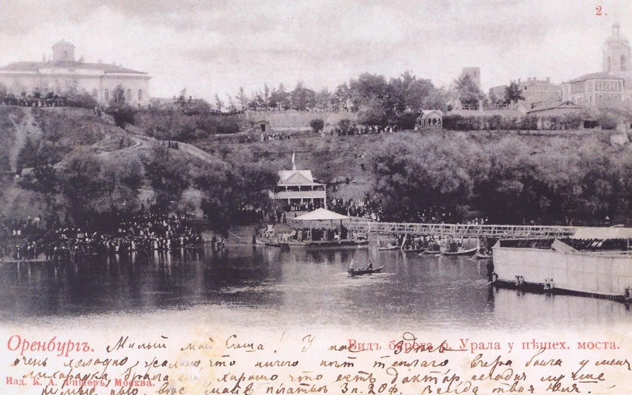 Вид берега Урала возле пешеходного моста