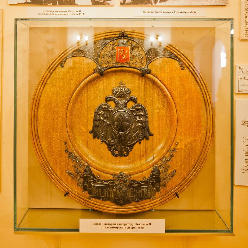 Державное блюдо - подарок Николаю II от владимирского дворянства
