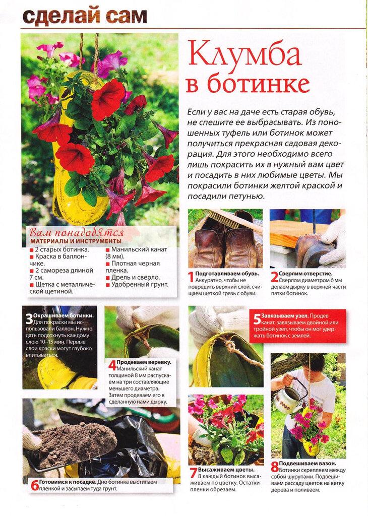 статьи о растениях из  газет и журналов - Страница 8 0_a6d31_8ce2cfea_XXL