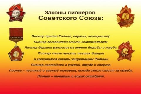 смайлик пионер: