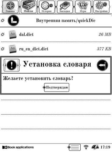 Установка словаря