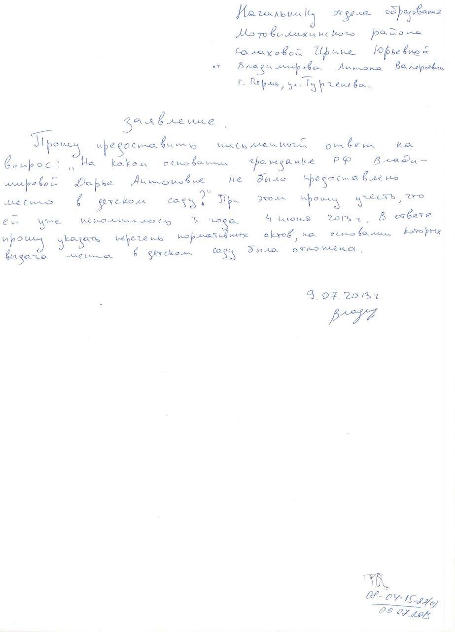 Заявление в налоговую по форме р14001 - 50cf