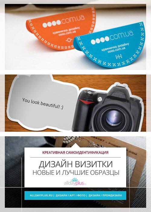 [Дизайнерам] Дизайн визиток. 40 лучших и новых креативных образцов в бизнес-карточках.
