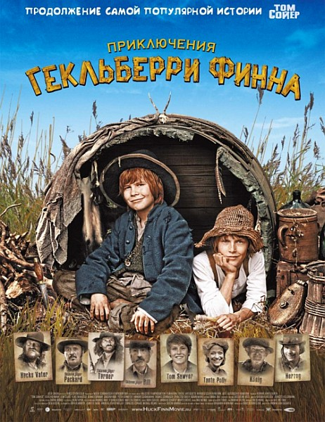 Приключения Гекльберри Финна / Die Abenteuer des Huck Finn (2012) BDRip 1080p/720p + HDRip + DVDRip