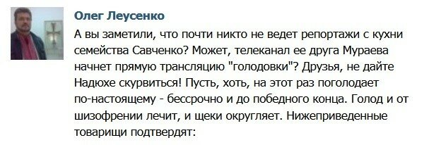 Леус_савче.jpg