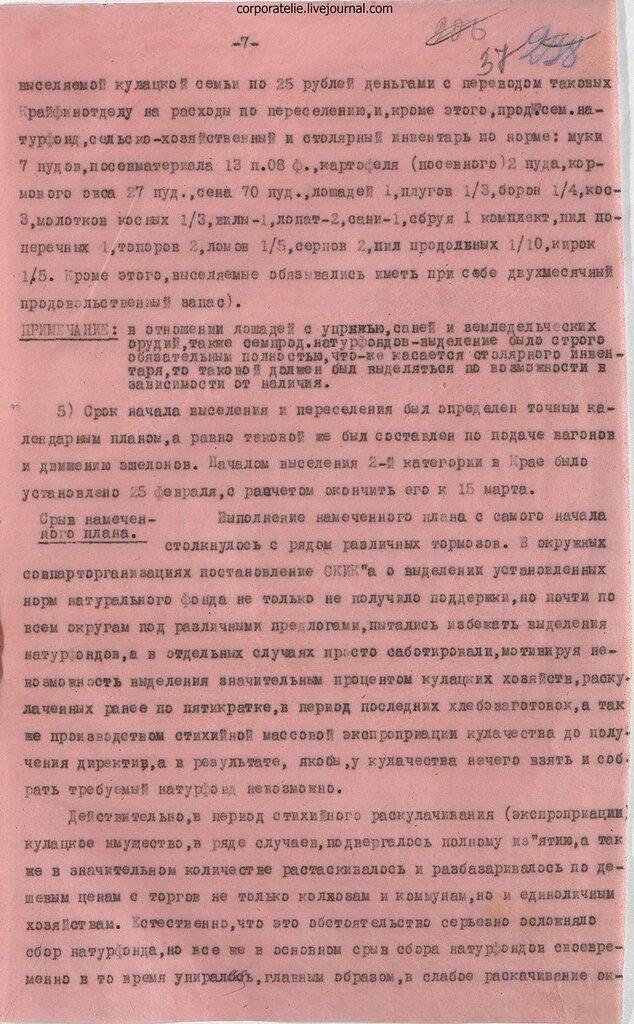 Р-47, оп.5, д.103, 037.jpg
