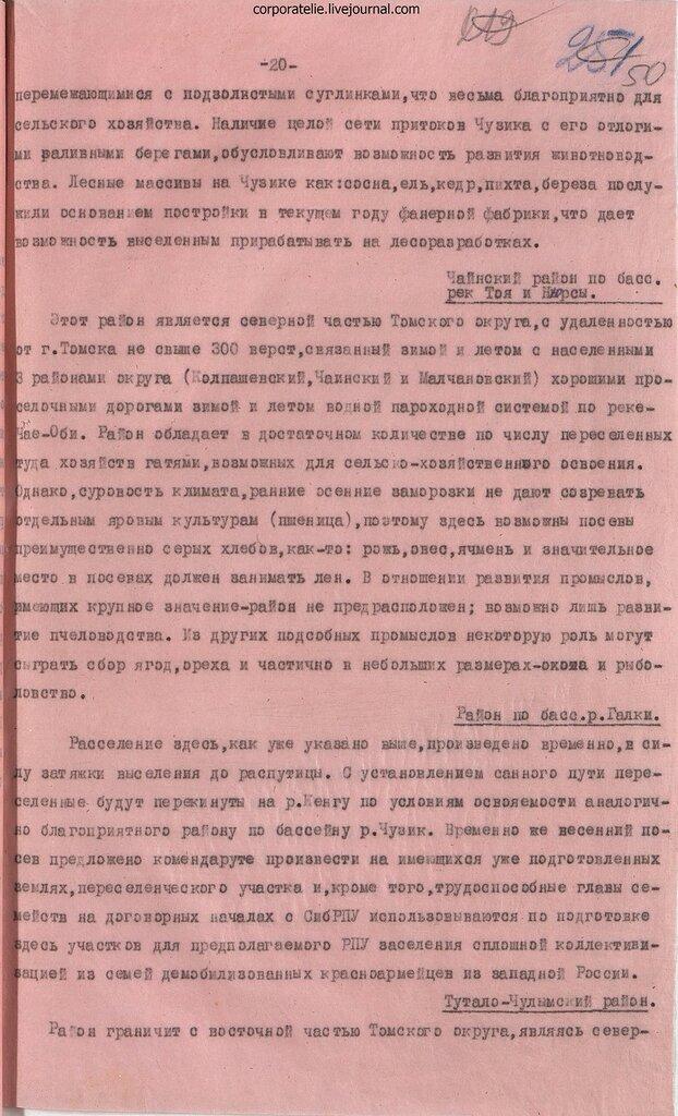 Р-47, оп.5, д.103, 050.jpg