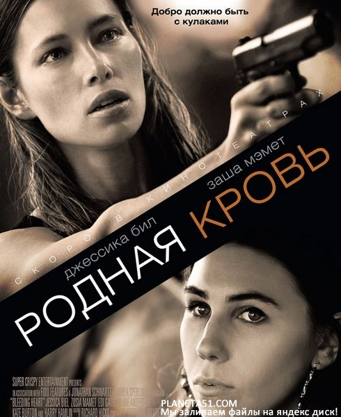 Родная кровь / Bleeding Heart (2015/WEB-DL/WEB-DLRip)