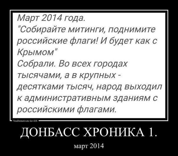 Донбасс Хроника 1. Март 2014