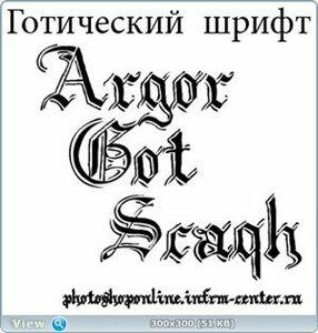 Готический шрифт Argor Got Scaqh