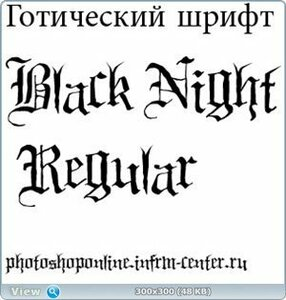 Готический шрифт Black Night Regular