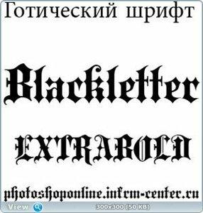Готический шрифт Blackletter