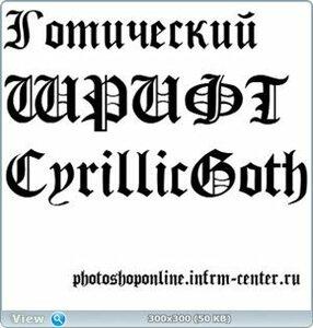 Готический шрифт CyrillicGoth Normal