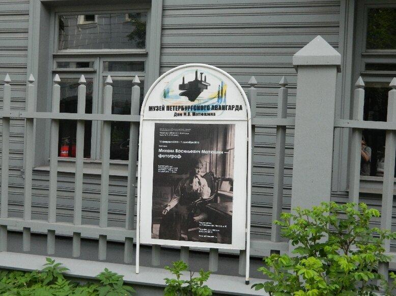 особняк Михневича