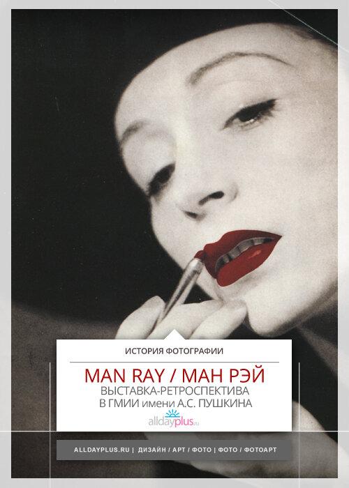 История фотографии. Man Ray / Ман Рэй - культовый фотограф ХХ века. [16+]