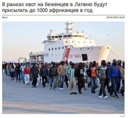 FireShot Screen Capture #2586 - 'В рамках квот на беженцев в Латвию будут присылать до 1000 африканцев в год' - bb_lv_politika_item_9162421-v-ramkakh-kvot-na-bezhentsev-v-latviyu-budut-prisylat-do-1000-afrikantsev-.jpg