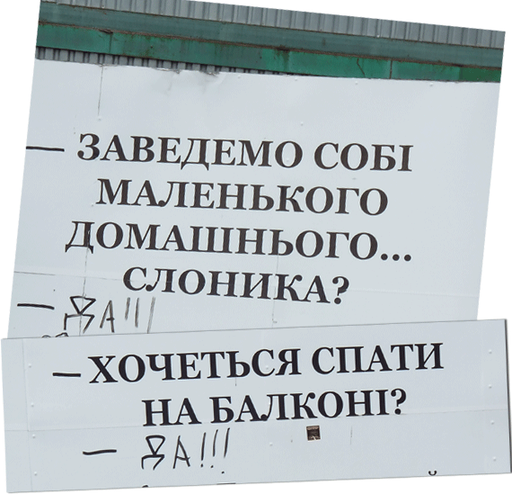 назаборные диалоги