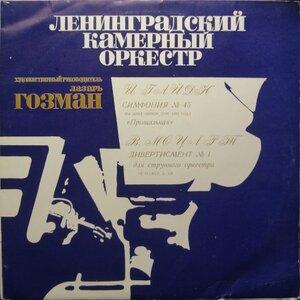 Й. Гайдн. В. Моцарт (1973) [СМ 03919-20]