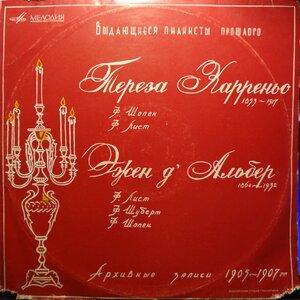Выдающиеся пианисты прошлого - Тереза Карраньо, Эжен Д'Альбер (1969) [Д 026733-4]