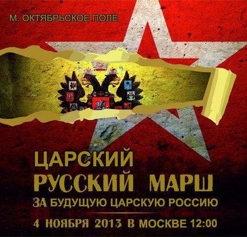 Царский русский марш агитационное объявление