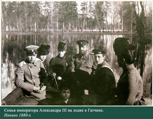 Семья императора Александра III на лодке