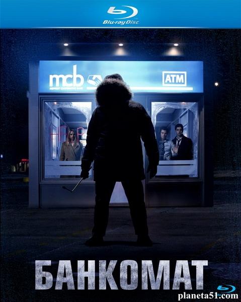 Банкомат / ATM (2011/HDRip)