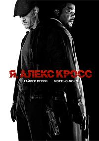 Я, Алекс Кросс / Alex Cross (2012/BDRip/HDRip)