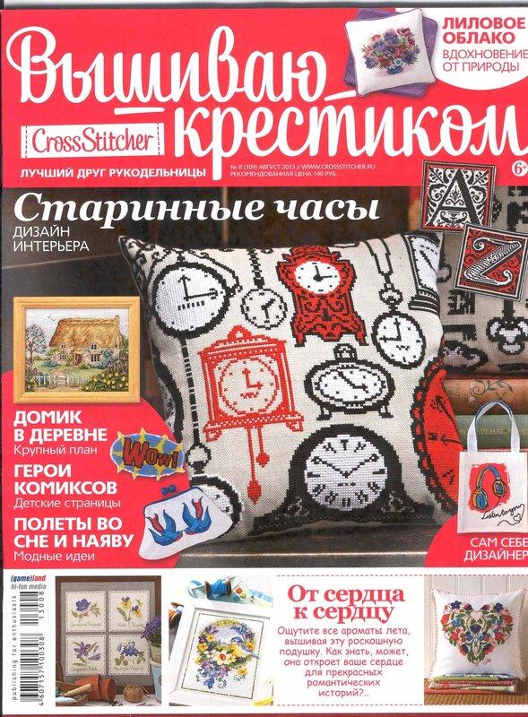 Вышивки из зарубежных журналов