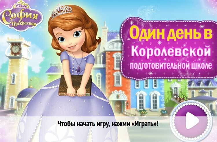 София Принцесса Волшебная Школа