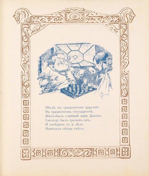 Соломко Сергей Сергеевич (1867-1928) 13 иллюстраций к произведению А.С.Пушкина «Сказка о Золотом петушке». 1925 г. Бумага, графитный карандаш, перо, тушь, белила.
