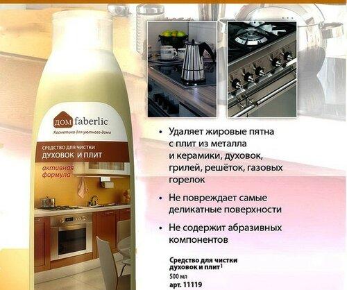 Средство для плиты фаберлик в минске газовая плита электролюкс 511104 цена