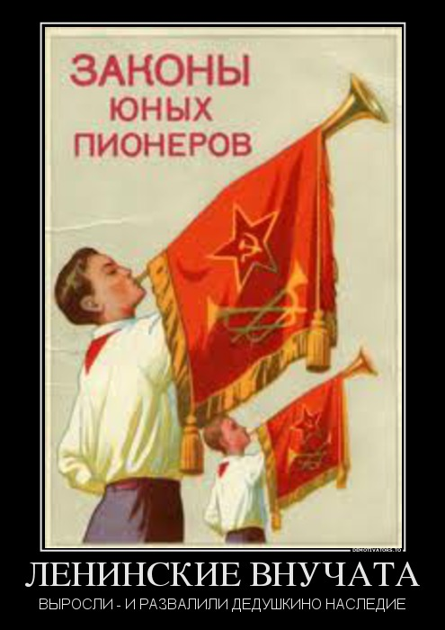 32919_leninskie-vnuchata_demotivators_to.jpg
