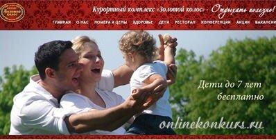 фотоконкурс 2013, приз семейная путевка