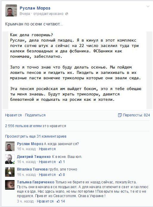 FireShot Screen Capture #408 - 'Руслан Мороз' - www_facebook_com_ruslan_moroz77.jpg
