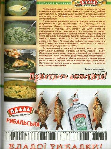 Украиночкины хвастушки - Страница 6 0_fe203_38e3d6b4_L