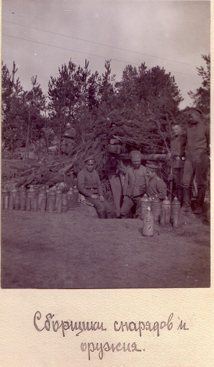 Сборщики снарядов и оружия