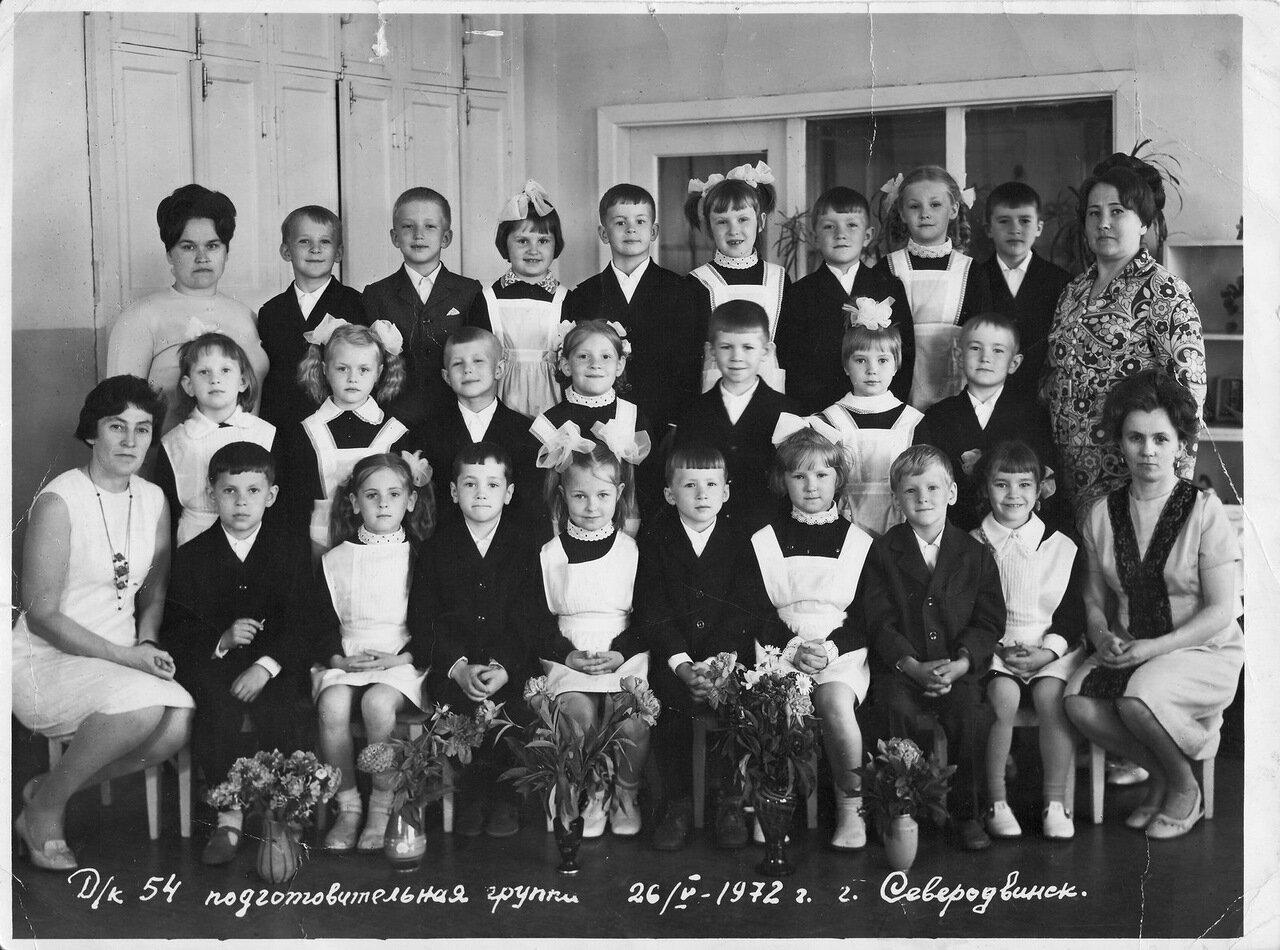 1972. 26.05. Подготовительная группа