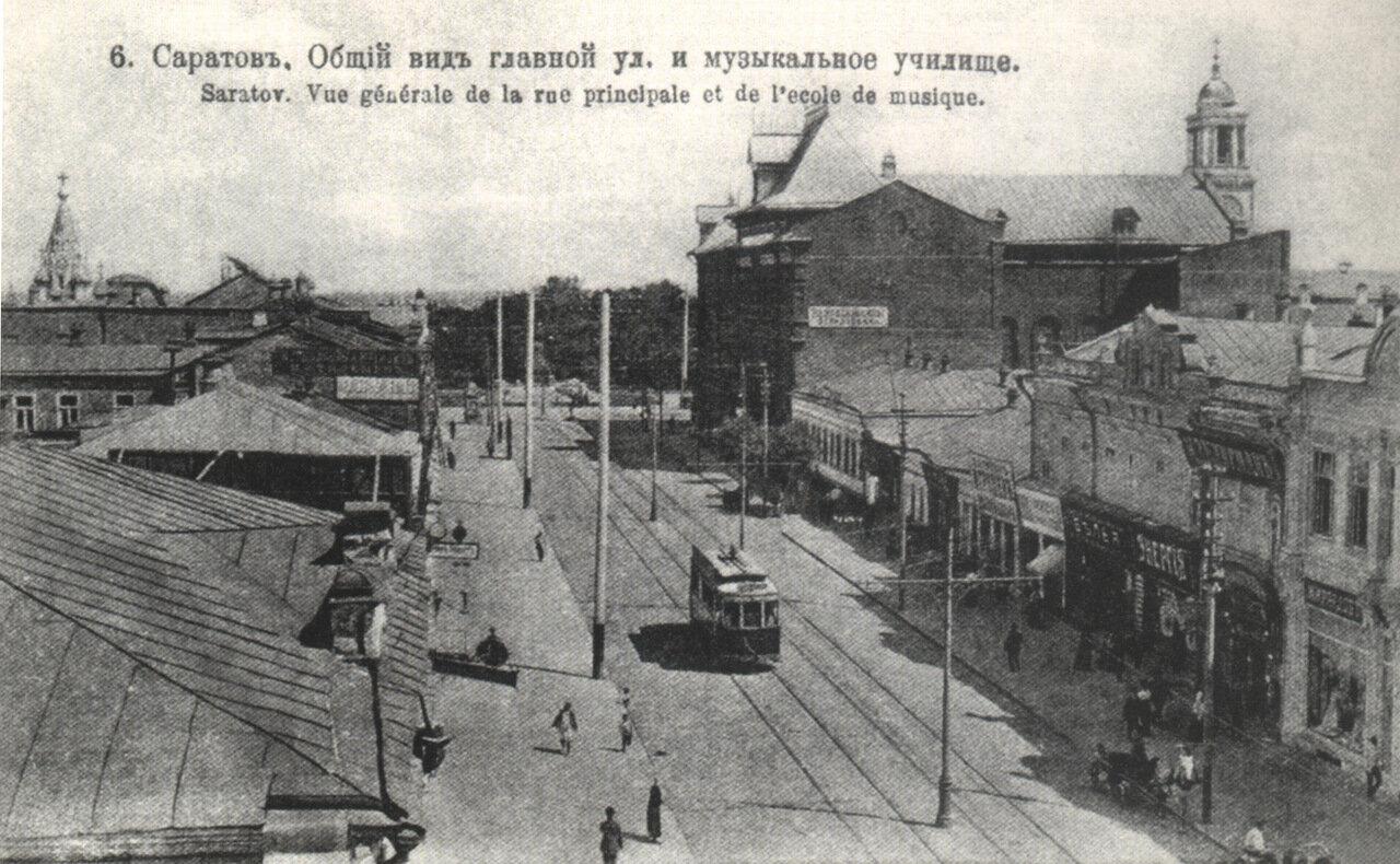 Общий вид главной улицы и музыкальное училище