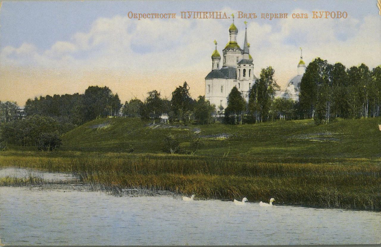 Окрестности Москвы. Курово. Вид церкви