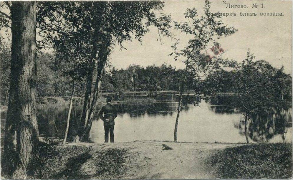 В парке близ вокзала. 1915