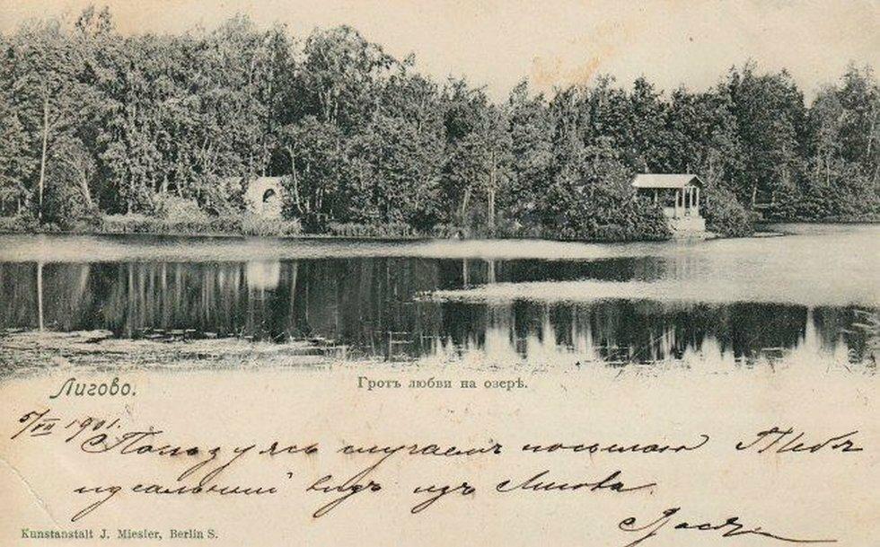 Грот любви на озере