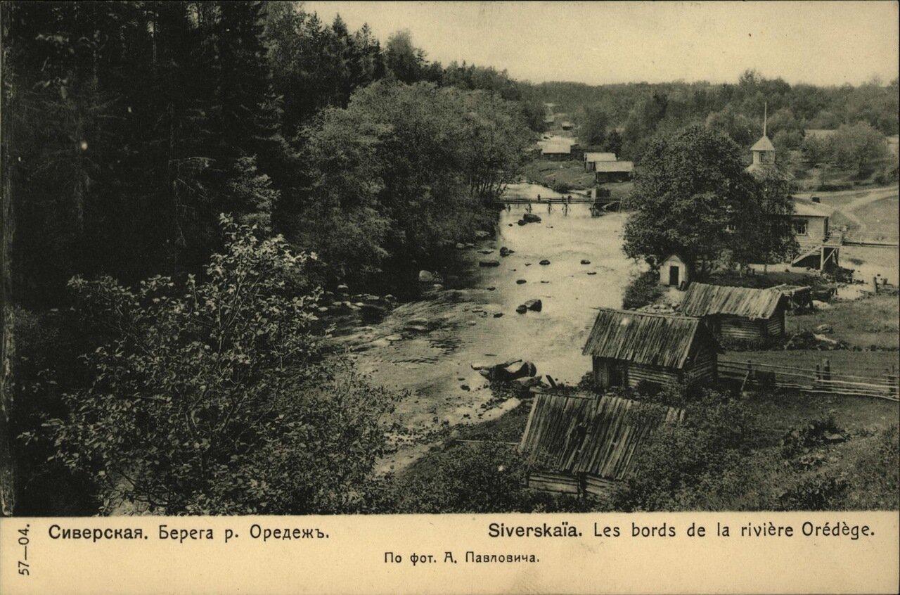 Берега реки Оредеж