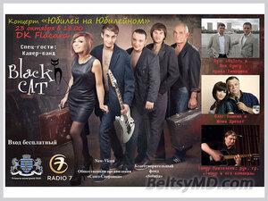 23 октября в 18.00 — концерт в Бельцах в ДК «Флакэра»