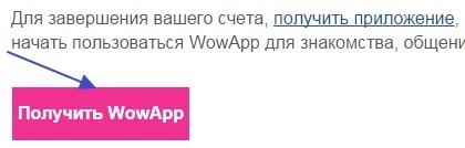 Скачать мессенджер WowApp