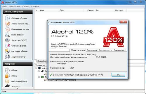 Alcohol 120% 2.0.2 Build 5830 Final