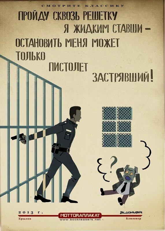 Терминатор-2. Легендарный фильм в псевдо-советском плакатном стиле. 4 занятных плаката.